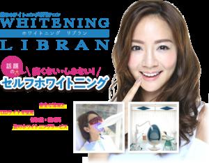 歯のホワイトニング専門サロン